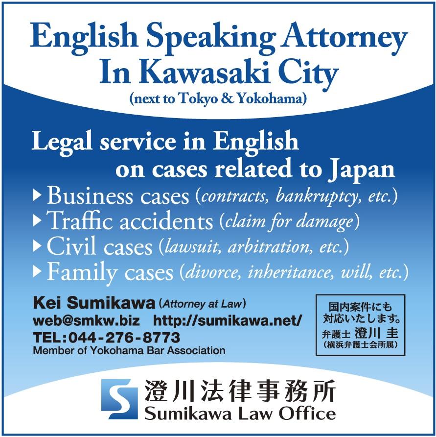 English Speaking Attorney / Lawyer in Kawasaki City