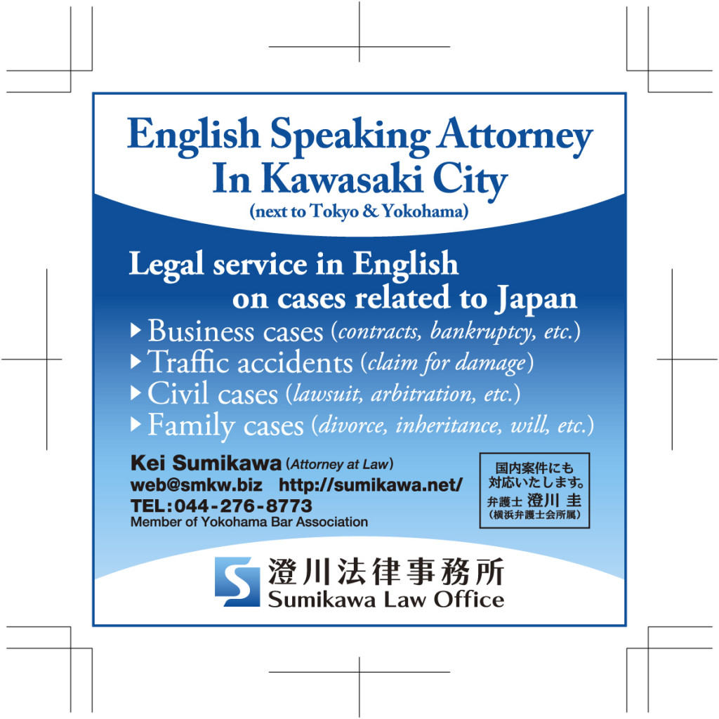 English Speaking Attorney (Lawyer) in Japan
