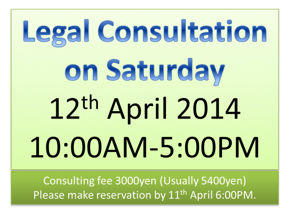 Lawyer Legal Consultation Japan Saturday
