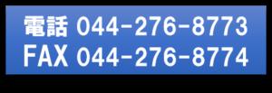 電話044-276-8773 FAX044-276-8774