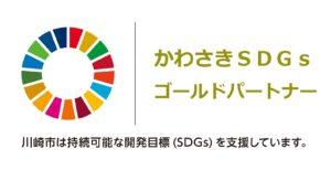 かわさきSDGsゴールドパートナー 川崎市は持続可能な開発目標(SDGs)を支援しています。